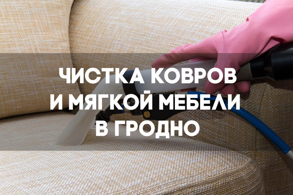 Чистка ковров и мягкой мебели в Гродно