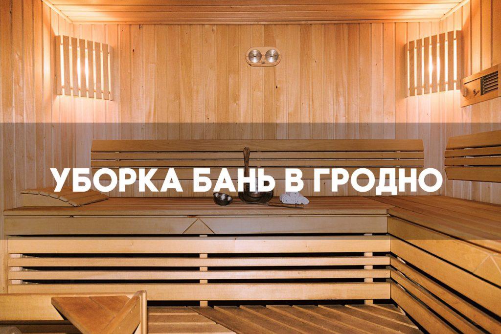 Уборка бани в Гродно